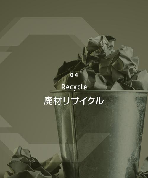 廃材リサイクル